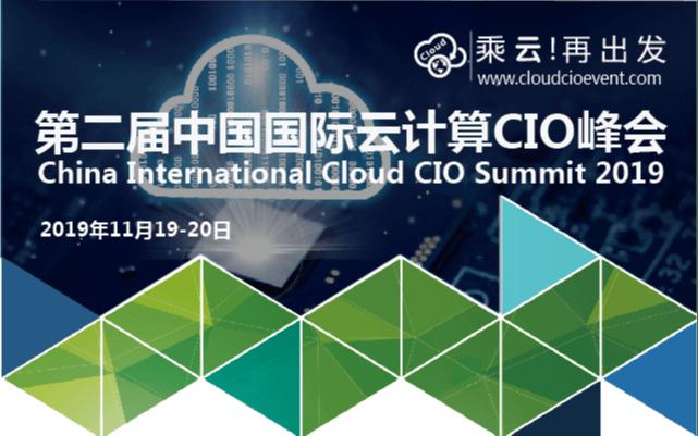 2019第二届中国国际云计算CIO峰会(上海)