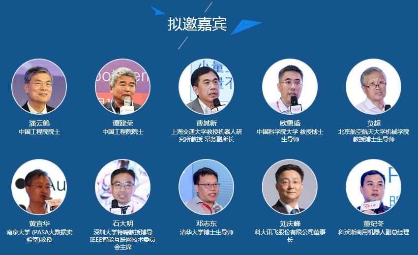 OFweek 2019中国AI+机器人高峰论坛(上海)