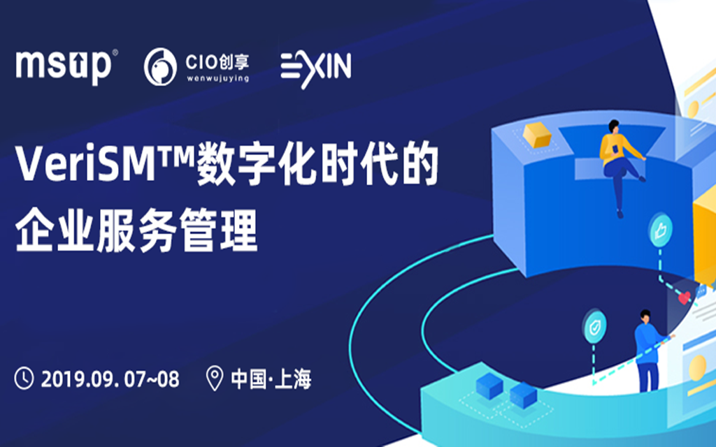 2019VeriSM™数字化时代的企业服务管理(上海)
