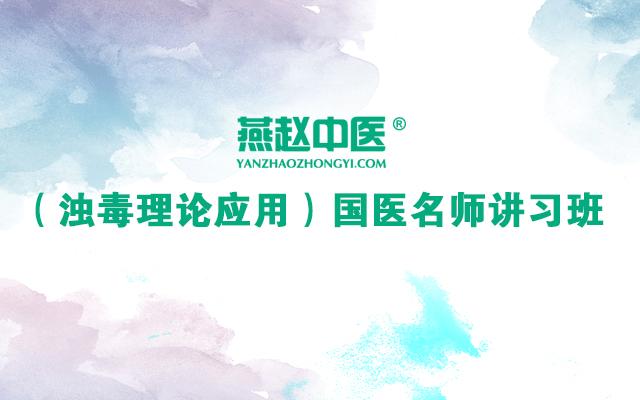 2019燕赵中医(浊毒理论应用)国医名师讲习班(石家庄)
