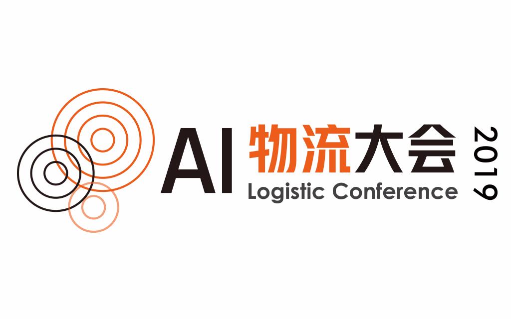 AI物流大会2019 11.15 深圳