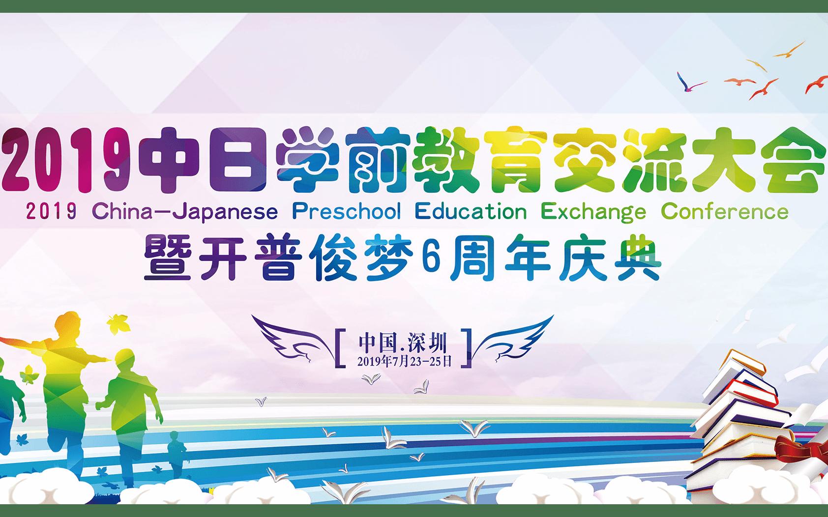 2019中日学前教育交流论坛会议(深圳)