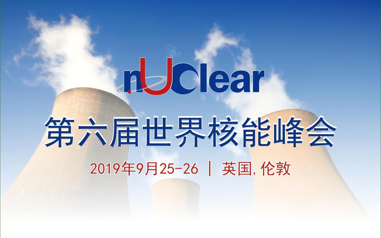 2019第六届世界核能峰会(伦敦)