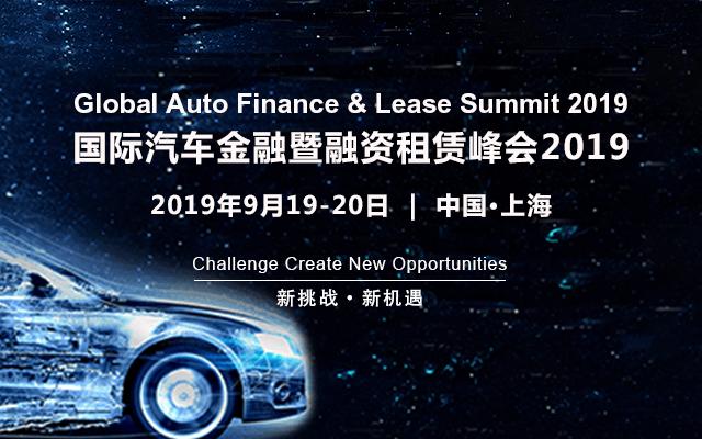 国际汽车金融暨融资租赁峰会2019(上海)