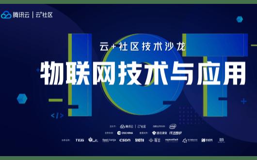 2019物联网技术与应用(深圳)