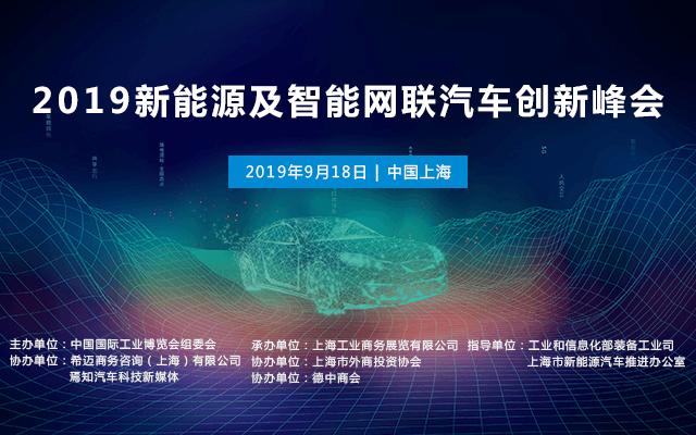 2019新能源及智能网联汽车创新峰会(上海)
