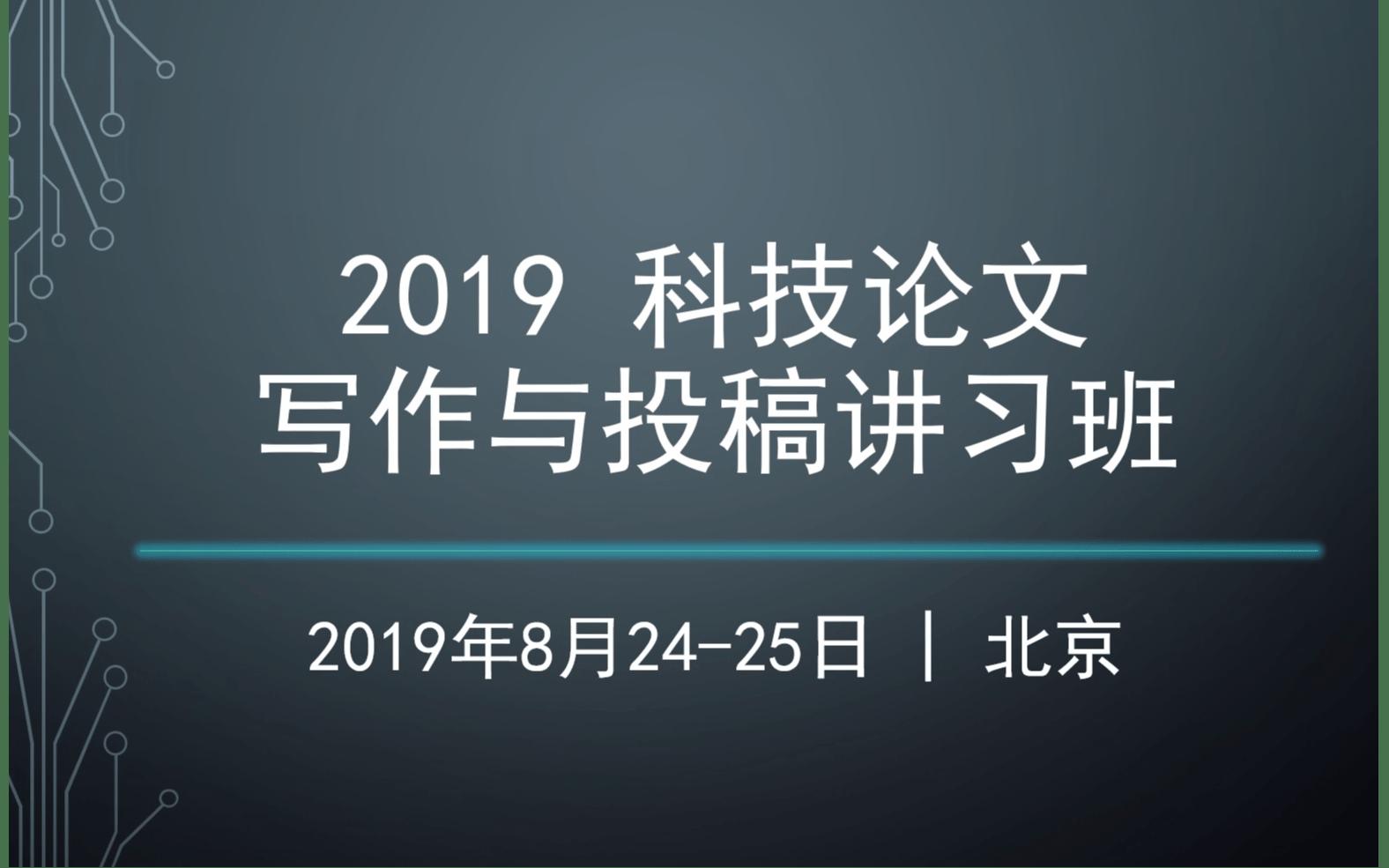 2019科技论文写作与投稿讲习班(8月北京班)