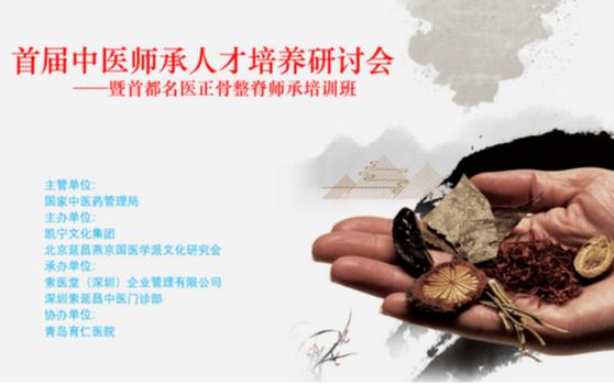2019首届中医师承人才培养研讨会(深圳)