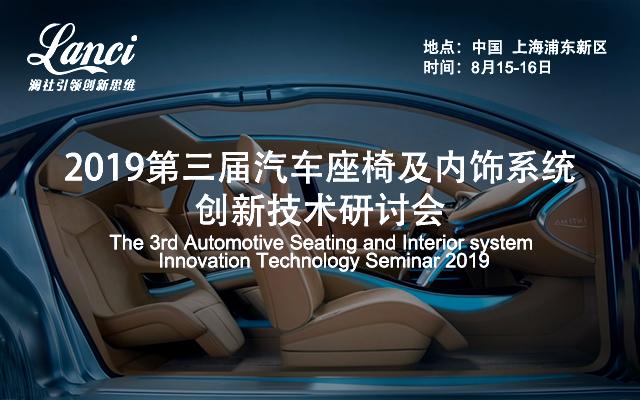 2019第三届汽车座椅及内饰系统创新技术研讨会(上海)