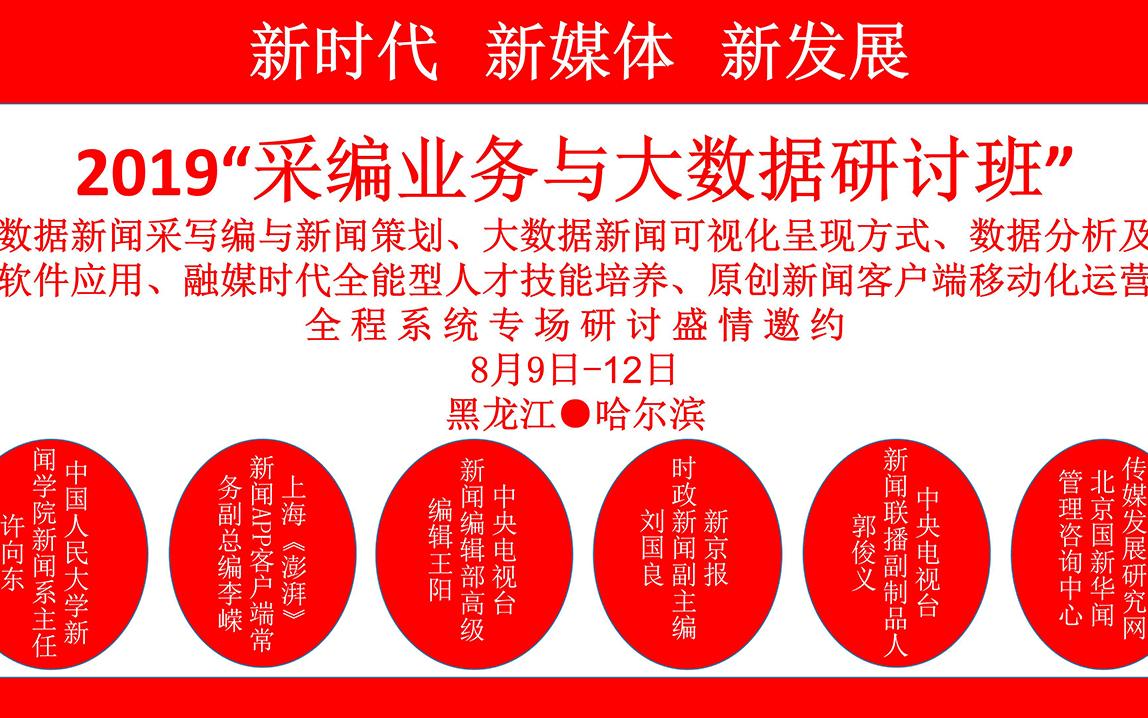 2019采编业务创新与大数据研讨班(8月哈尔滨)
