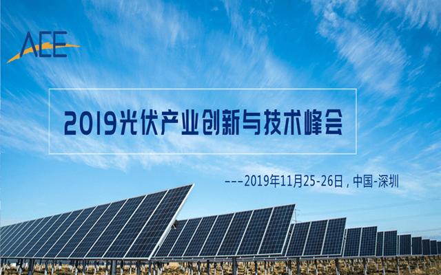 2019光伏产业创新与技术峰会(深圳)