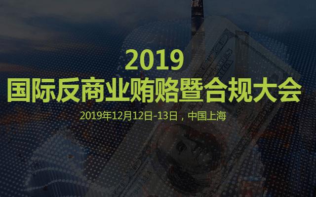 2019国际反商业贿赂暨合规大会(上海)