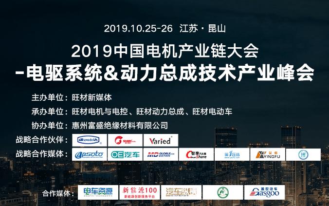 2019中国电机产业链大会暨电驱系统&动力总成技术产业峰会