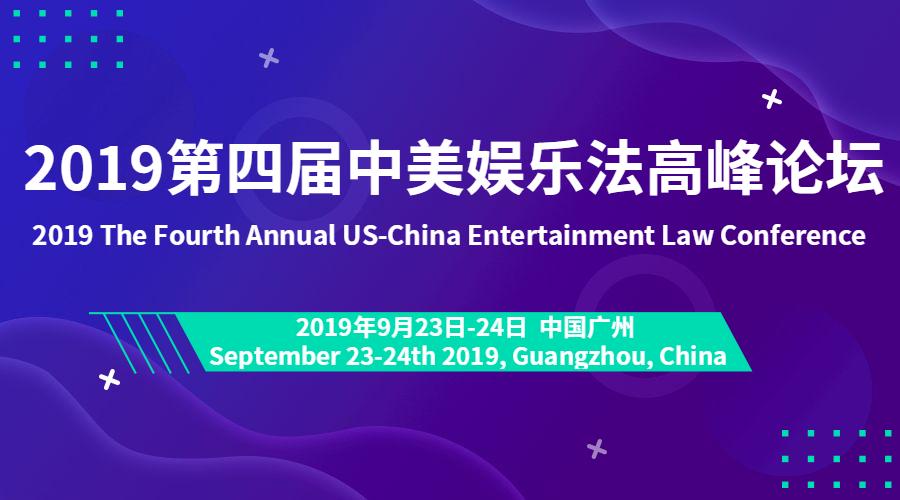 第四届中美娱乐法高峰论坛