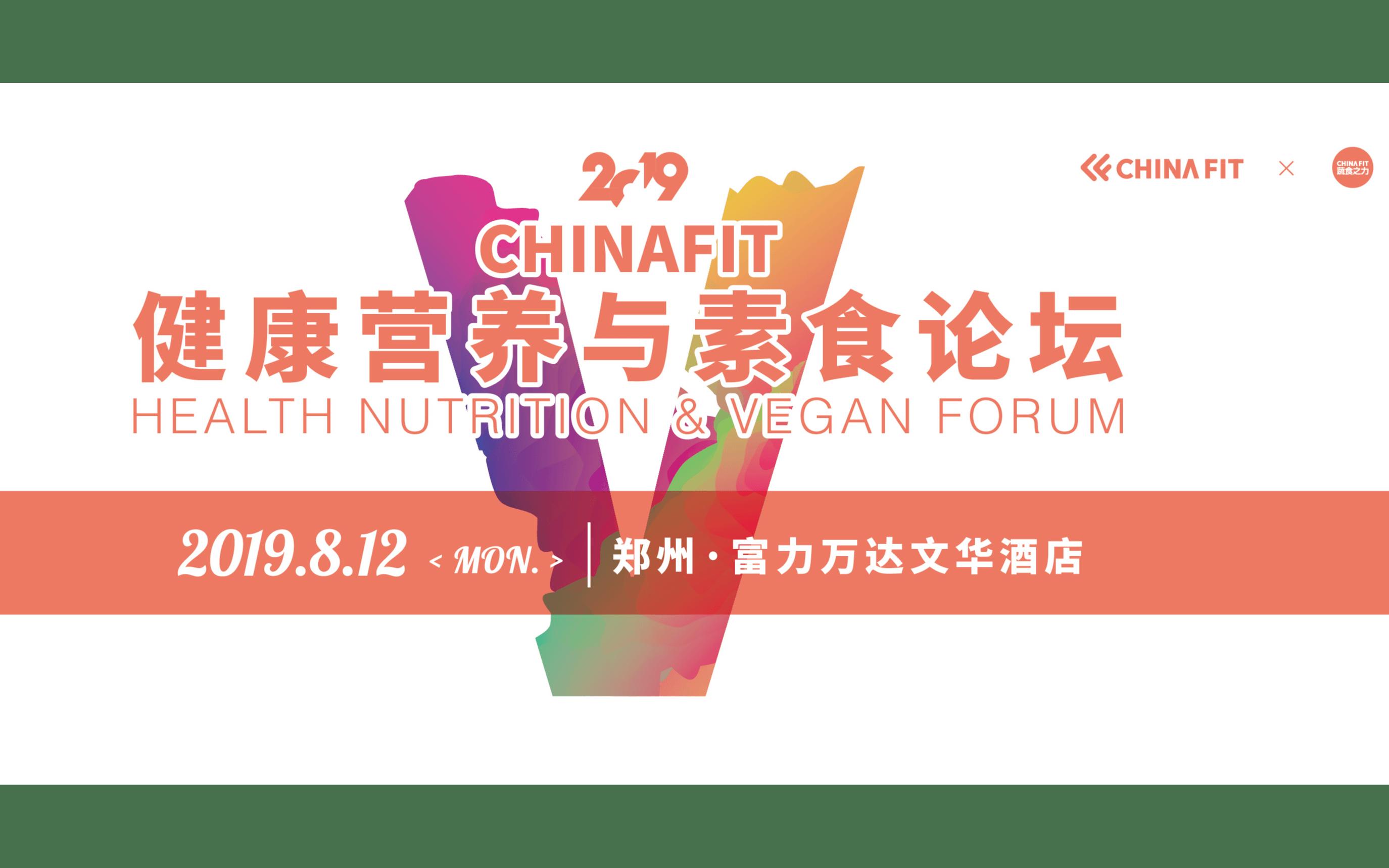 2019CHINAFIT健康营养论坛—郑州站