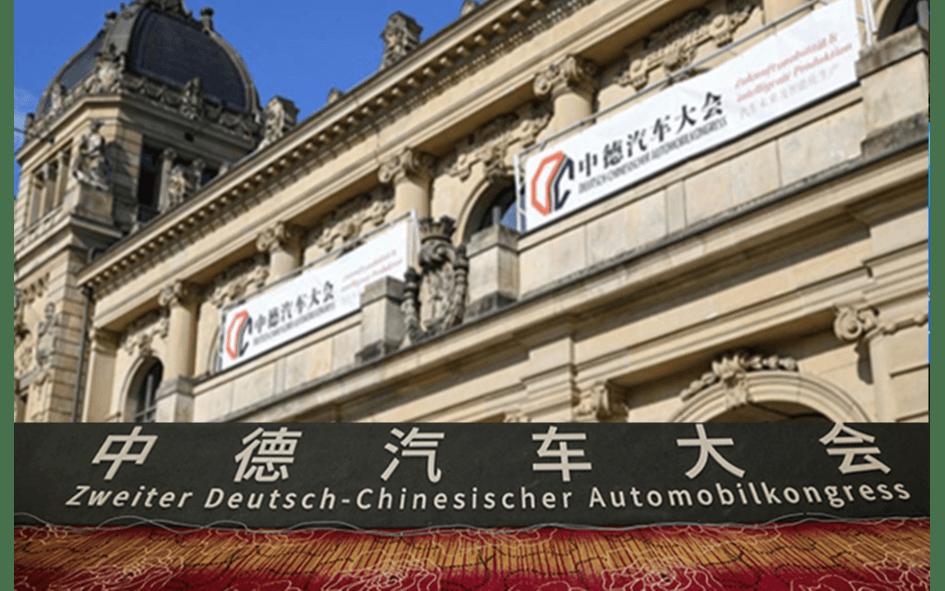 2019法兰克福车展暨中德汽车大会商务与投资考察活动