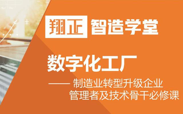 2019翔正智造学堂 《数字化工厂》课程暨吉利智能工厂游学考察行程-宁波