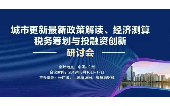 2019城市更新最新政策解读、 经济测算、税务筹划与投融资创新(8月培训班)