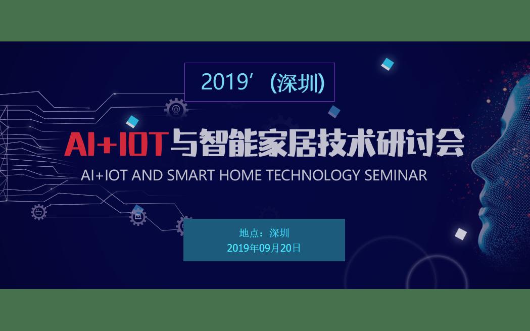 2019'(深圳)Ai+IOT与智能家居技术研讨会