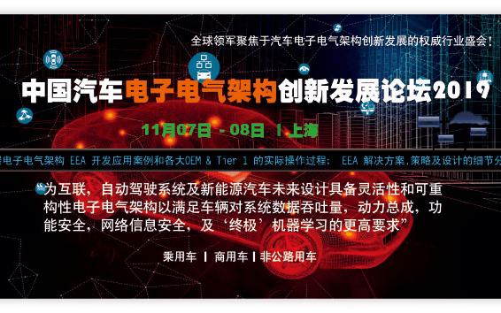 第三届中国汽车电子电气架构创新发展论坛2019(上海)