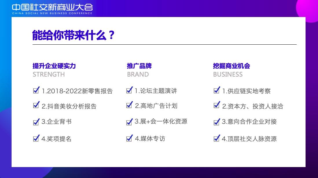 2019社交新商业大会(广州)