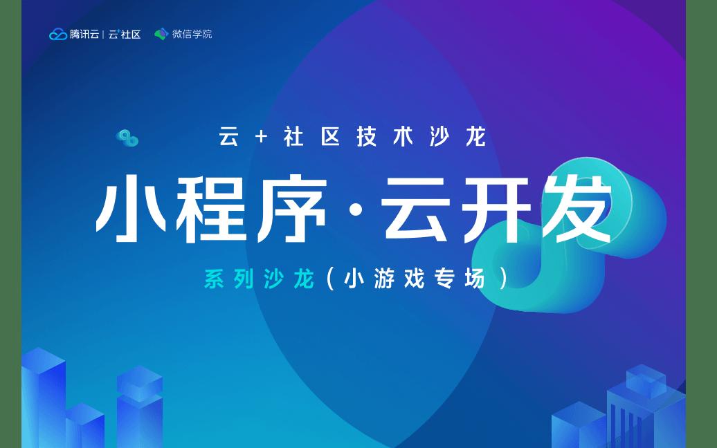 2019小程序·云开发系列沙龙(小游戏专场)-广州