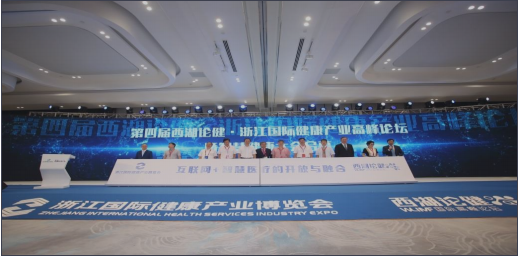 2019第五届西湖论健国际高峰论坛