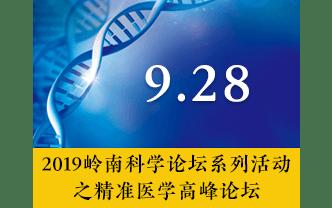 2019岭南科学论坛系列活动之精准医学高峰论坛(广州)
