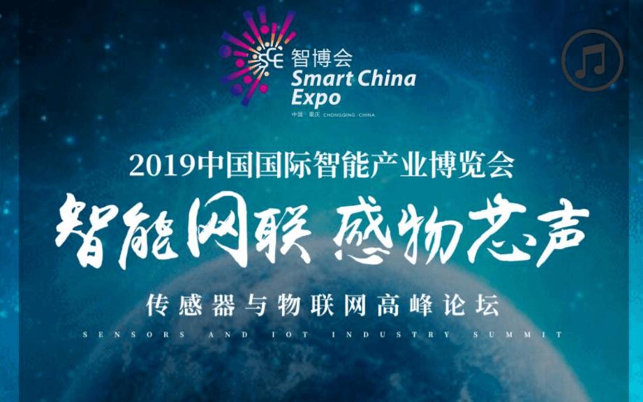 2019传感器与物联网高峰论坛-智能网联,感物芯声(重庆)