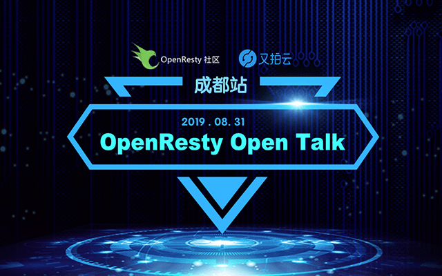 OpenResty x Open Talk 成都站 2019