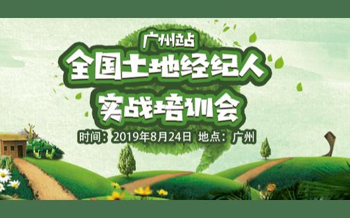 2019全国土地经纪人实战培训会(广州站)
