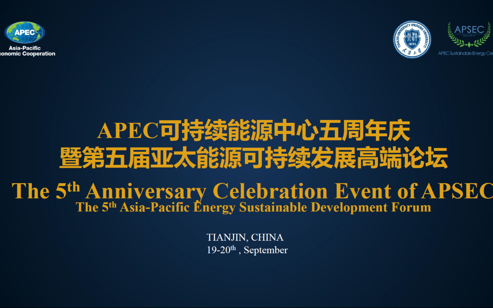 2019APEC可持续能源中心成立五周年庆祝活动暨第五届亚太能源可持续发展高端论坛(天津)