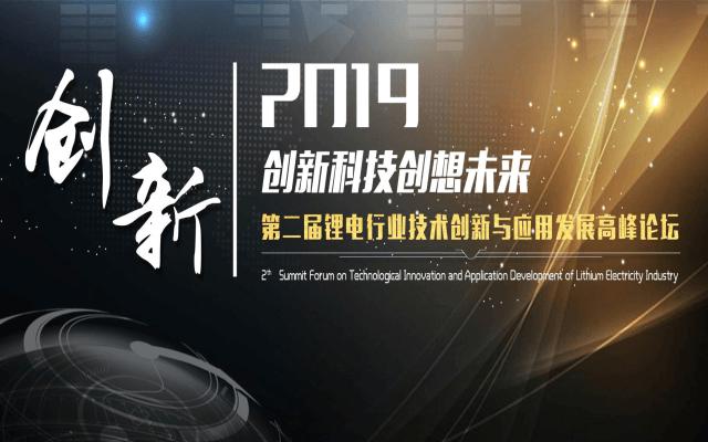 2019第二届锂电行业技术创新与应用发展高峰论坛——暨中国锂电行业采购对接洽谈会(苏州)