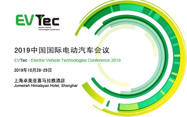 EVTec2019中国国际电动汽车会议(上海)