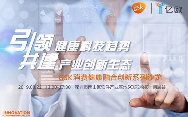 引领健康科技趋势,共建产业创新生态 ——GSK消费健康融合创新系列沙龙2019(深圳)