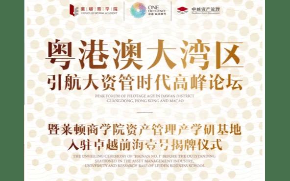 2019粤港澳大湾区引航大资管时代高峰论坛(深圳)