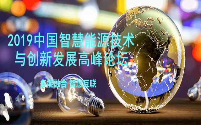2019中国智慧能源技术与创新发展高峰论坛(合肥)