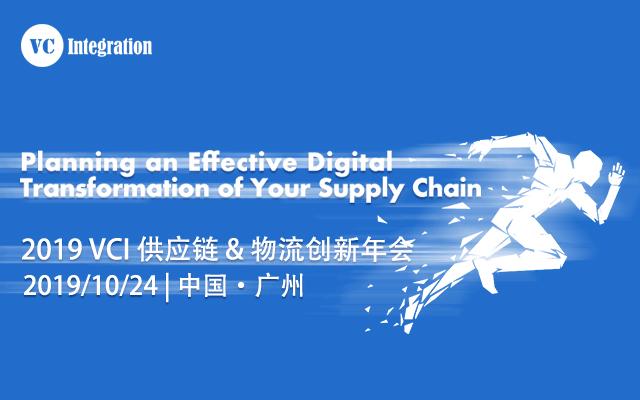 2019 VCI 供应链&物流创新峰会(广州)