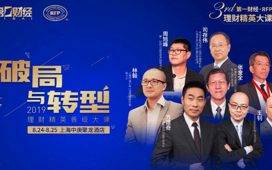 2019破局与转型——第一财经·RFP理财精英晋阶大课(上海)