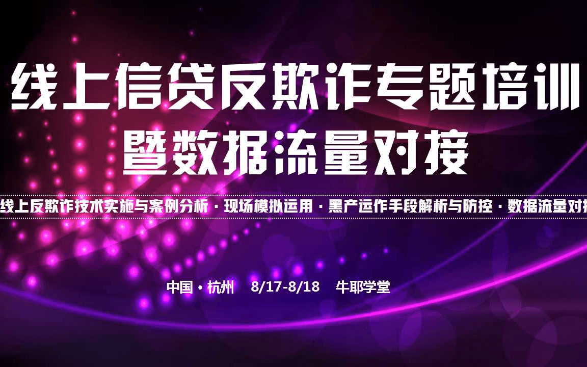 2019消费金融丨线上信贷反欺诈专题培训暨数据流量对接会(杭州)