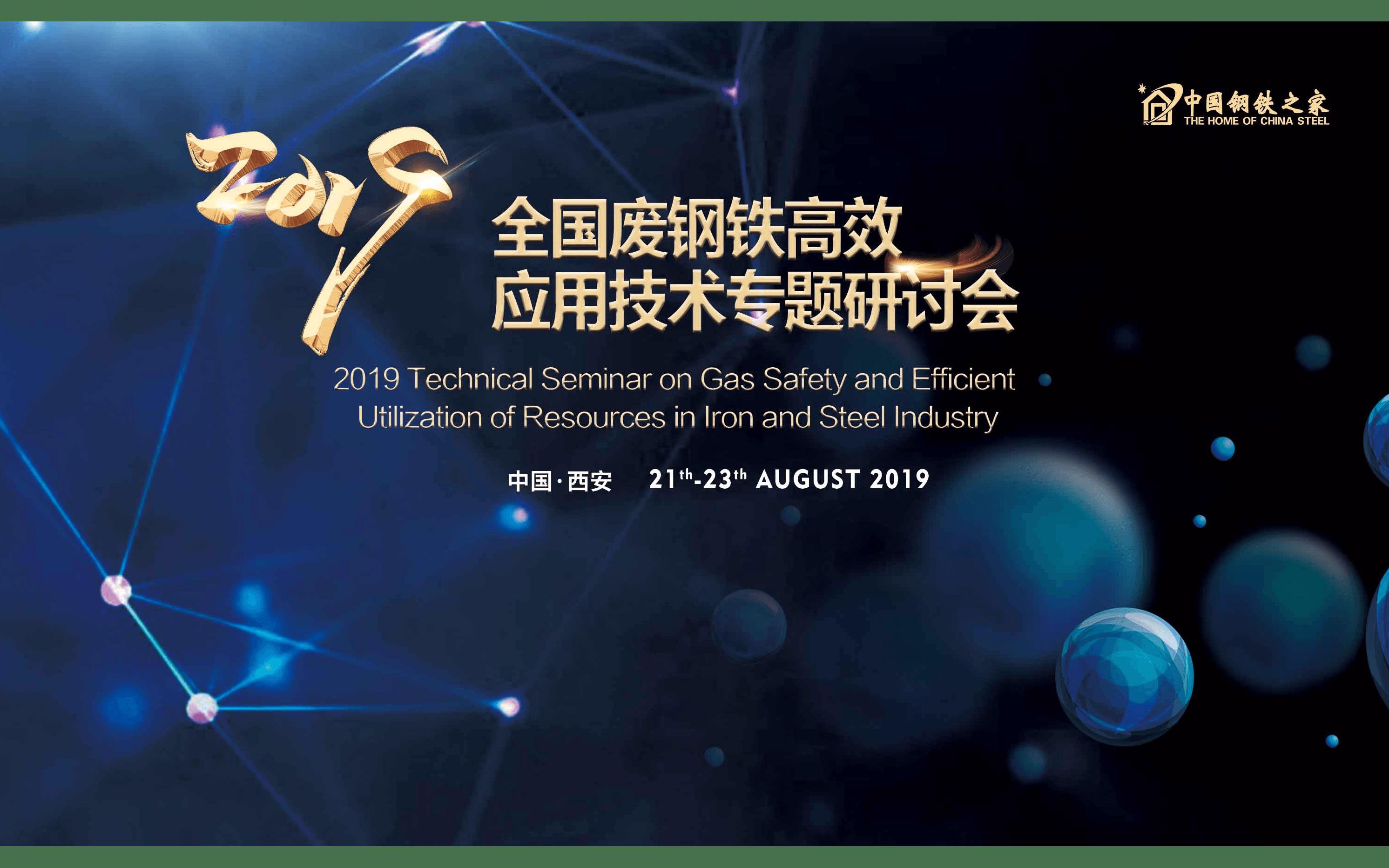 2019全国废钢铁高效应用技术专题研讨会(西安)