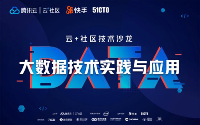 2019大数据技术实践与应用(北京)