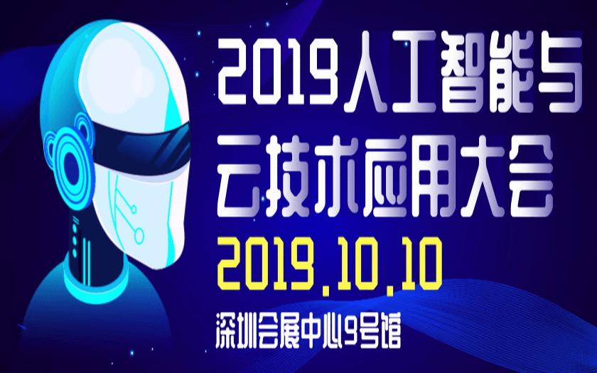 2019人工智能与云技术应用大会(深圳)