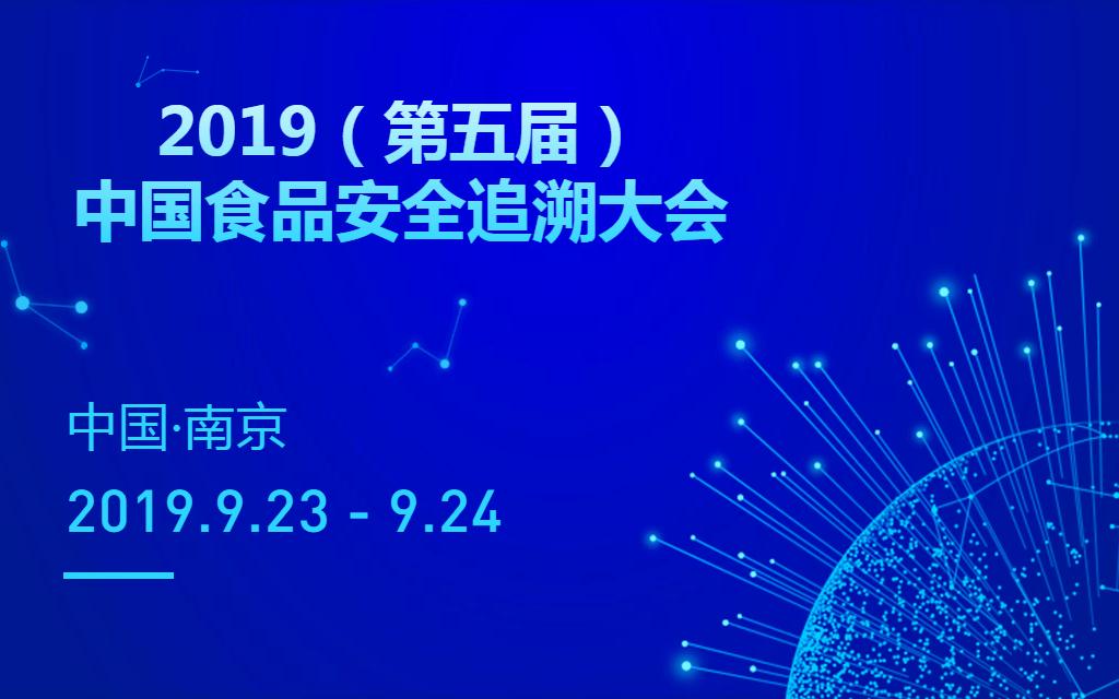 2019第五届中国食品安全追溯大会(南京)