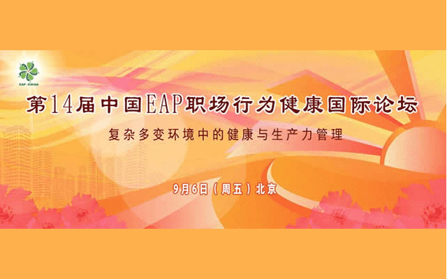 2019第十四届中国EAP职场行为健康国际论坛-北京