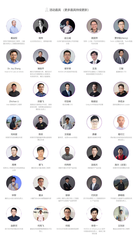 2019 AI先行者大会(AI Pioneer Conference 上海)