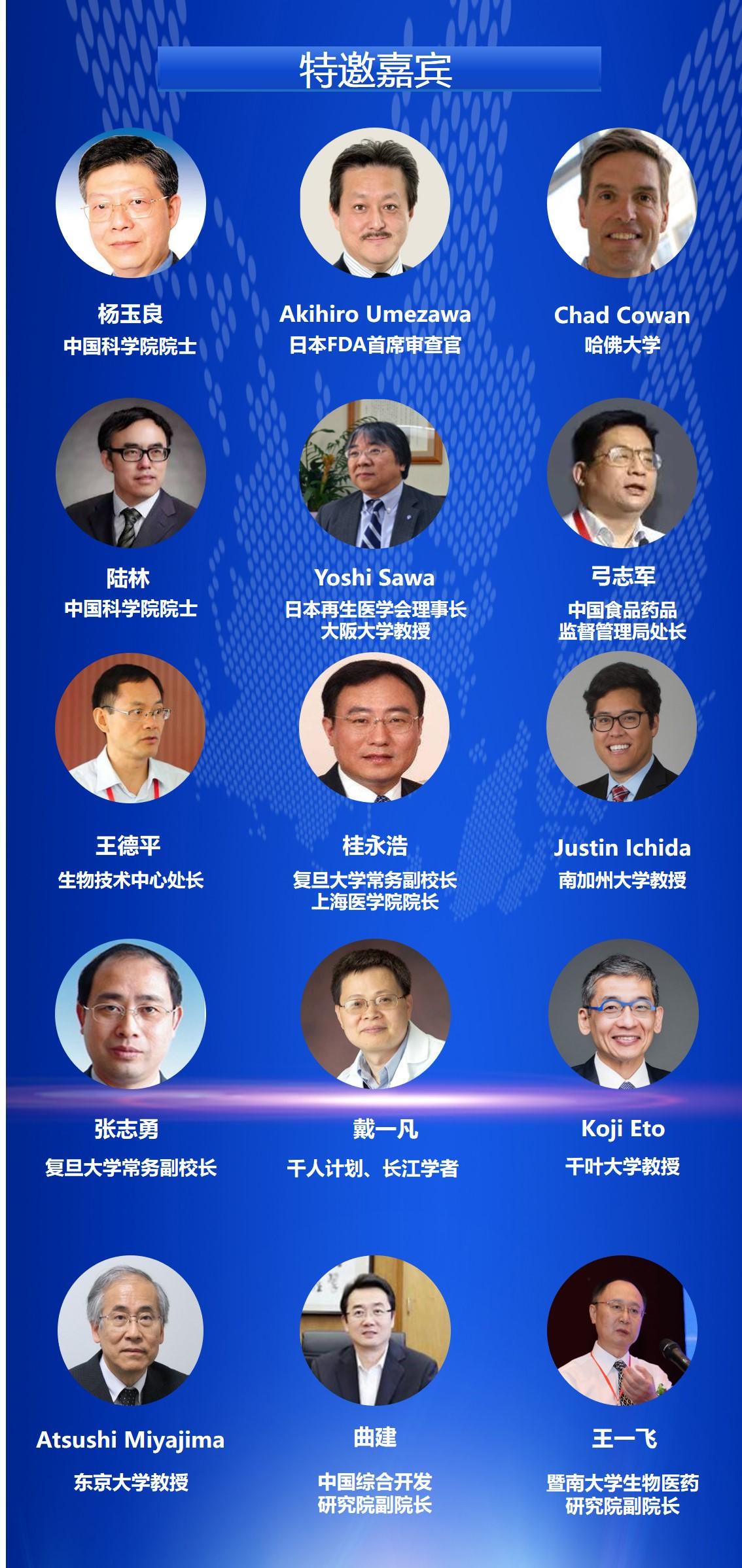 2019深圳国际BT领袖峰会(第6届)-粤港澳大湾区科技引领健康论坛