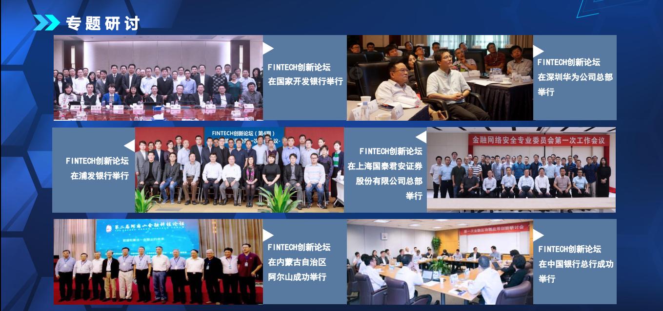 2019第四届中国国际金融科技创新大会(北京)