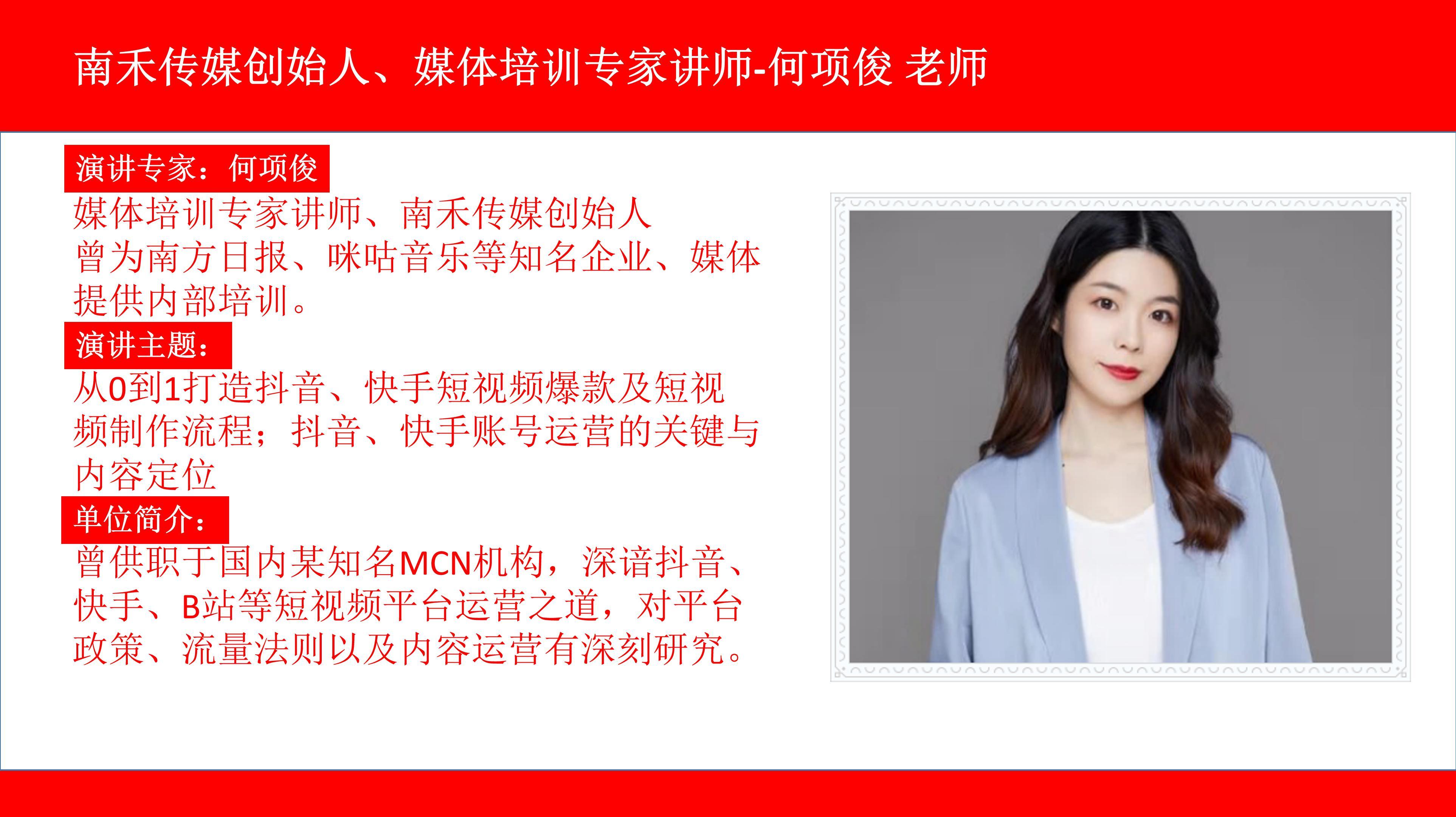 2019新媒体运营与策划研讨班(9月北京班)