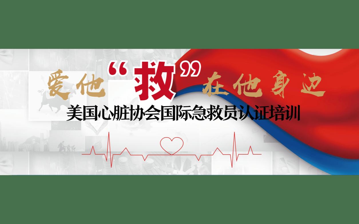 美国心脏协会国际急救员(AHA)First Aid CPR AED认证培训2019-11月福建站
